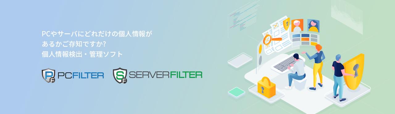 PCやサーバにどれだけの個人情報が あるかご存知ですか? 個人情報検出・管理ソフト- PCFILTER, SERVERFILTER