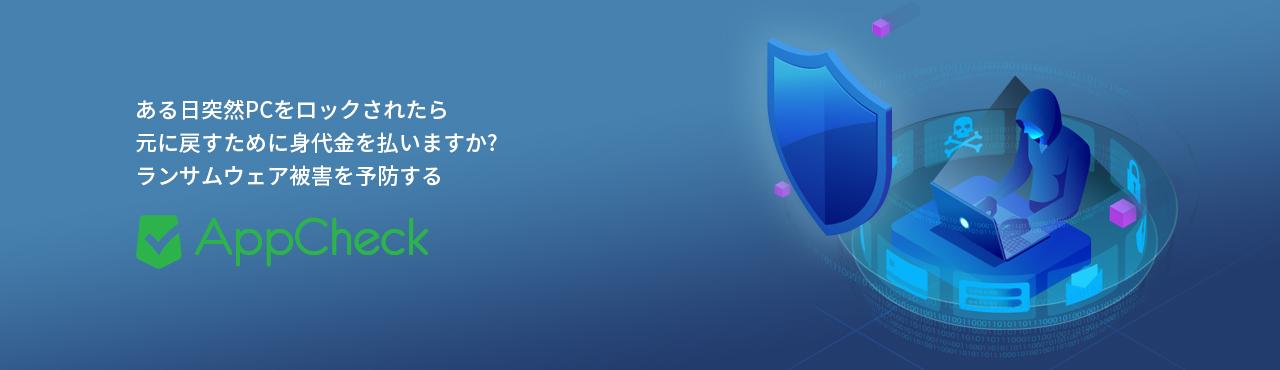 ある日突然PCをロックされたら 元に戻すために身代金を払いますか? ランサムウェア被害を予防する - AppCheck
